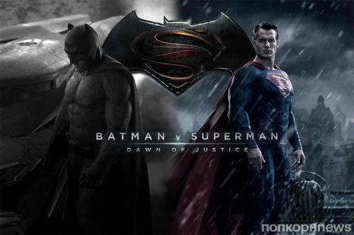 Финальный трейлер «Бэтмен против Супермена: На заре справедливости»