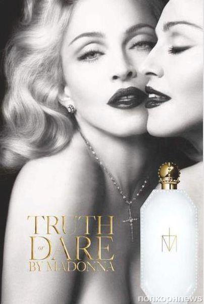 Рекламная кампания нового аромата Мадонны оказалась под запретом