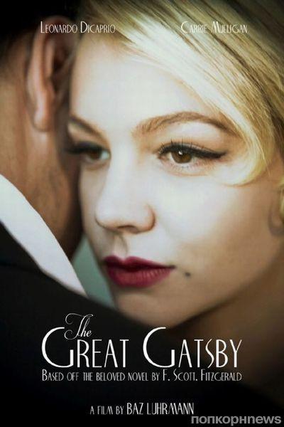 Дублированный трейлер фильма «Великий Гэтсби»