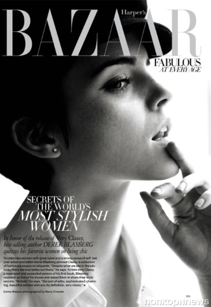 Эмма Уотсон в фотосессии для Harper's Bazaar