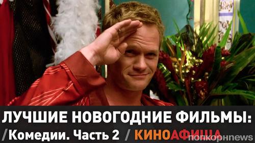 Киноафиша представляет: Лучшие новогодние комедии. Часть 2.