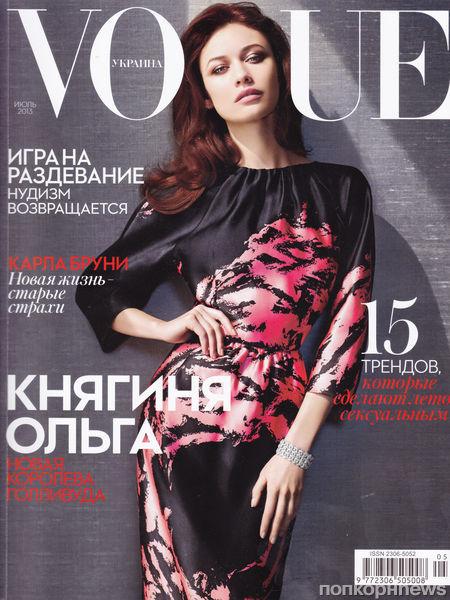 Ольга Куриленко в журнале Vogue. Украина. Июль 2013