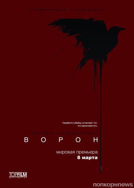 """Международный трейлер фильма """"Ворон"""""""