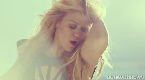 Новый клип Келли Кларксон - Catch My Breath