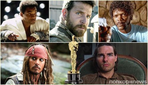 10 знаменитых актеров, у которых до сих пор нет «Оскара»