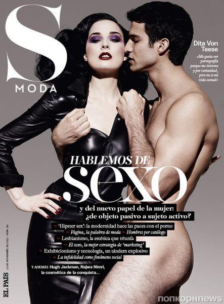Дита фон Тиз в журнале S Moda. Декабрь 2012