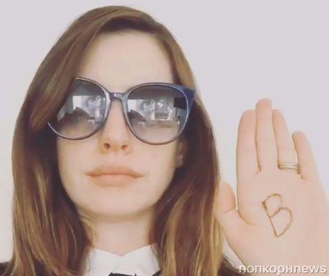Видео: Энн Хэтэуэй преклоняется перед Бейонсе и ее новым альбомом