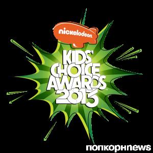Объявлен список участников церемонии Kids Choice Awards 2013