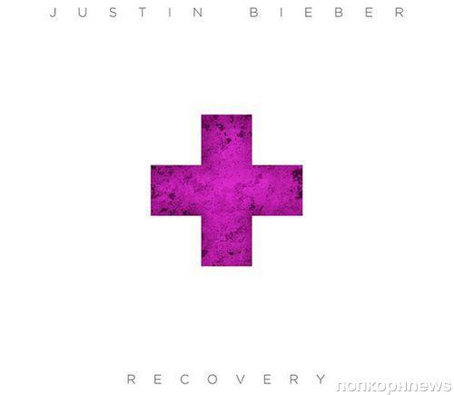 Новая песня Джастина Бибера - Recovery