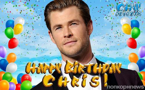 С Днем Рождения, Крис Хемсворт!