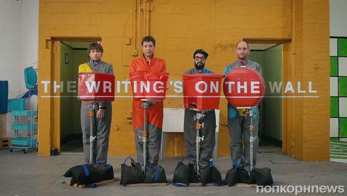 Новый клип группы OK Go - The Writing's On the Wall
