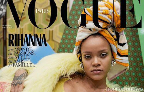 Рианна снялась в фотосессии для декабрьского номера Vogue Paris