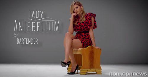 Кейт Аптон в клипе группы Lady Antebellum