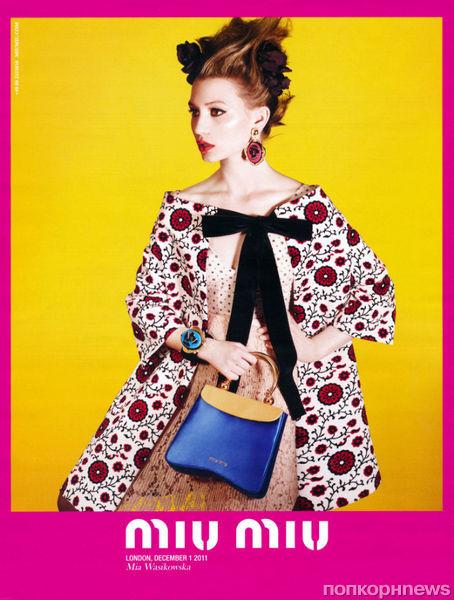 Миа Васиковска в рекламной кампании  Miu Miu. Весна 2012