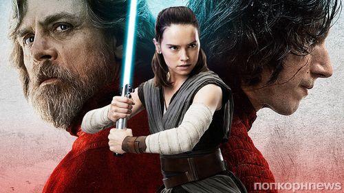 «Звездные войны: Последние джедаи» вошли в топ 10 самых кассовых фильмов всех времен