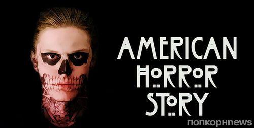 Темой 7 сезона «Американской истории ужасов» станут выборы президента США