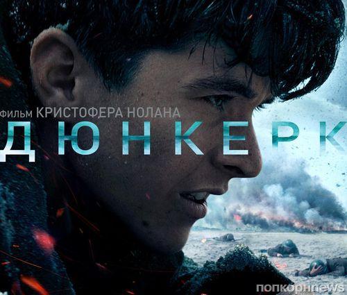 «Дюнкерк» стартовал с 98% на Rotten Tomatoes: отзывы кинокритиков