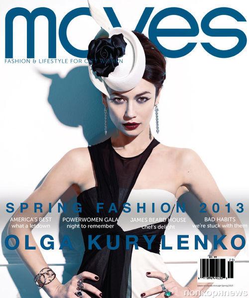 Ольга Куриленко в журнале New York Moves. Весна 2013