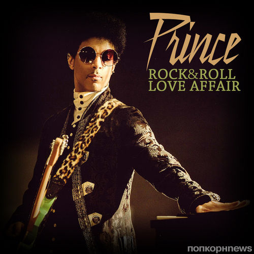 Новый клип Prince - Rock and Roll Love Affair
