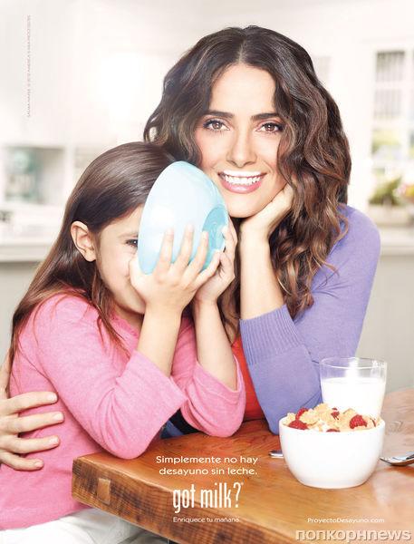 Сальма Хайек в рекламе Got Milk