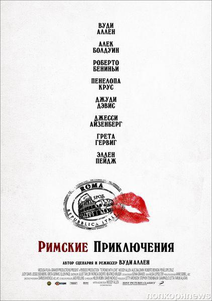 """Дублированный трейлер фильма """"Римские приключения"""""""