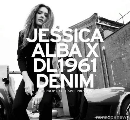 Джессика Альба представила свою джинсовую коллекцию