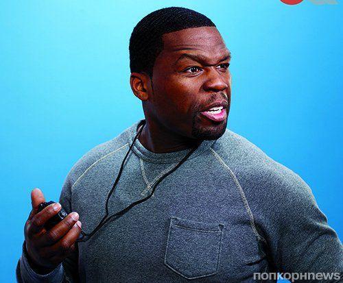 50 Cent в журнале GQ: «Я больше не общаюсь с сыном»