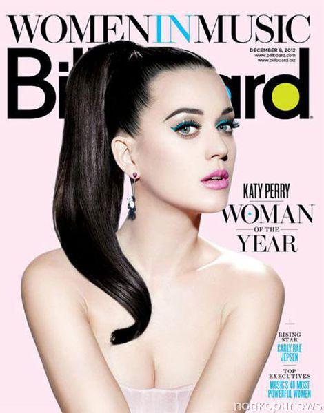 Billboard назвал Кэти Перри женщиной года