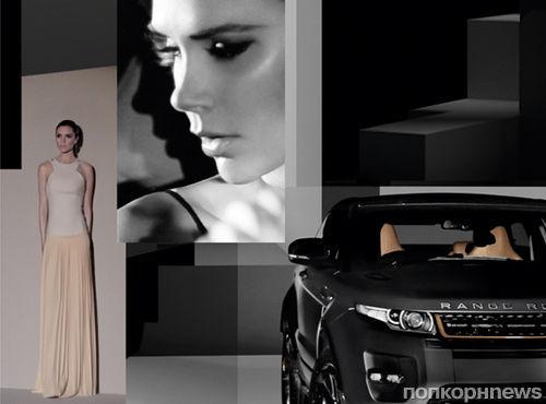 Виктория Бэкхем представила Range Rover Evoque Special Edition