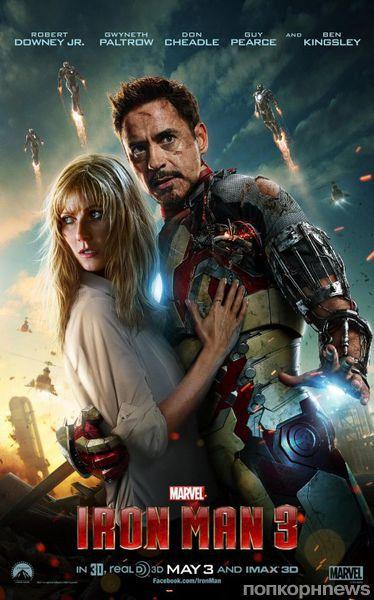 """Второй дублированный трейлер фильма """"Железный человек 3"""""""