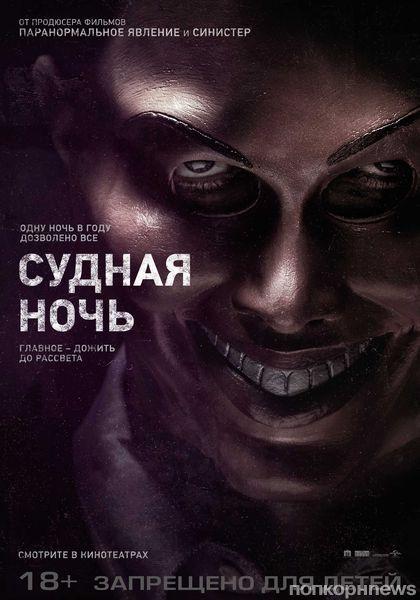 """Дублированный трейлер фильма """"Судная ночь"""""""