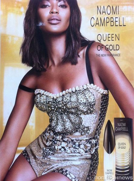 Queen of Gold: новый аромат от Наоми Кэмпбелл