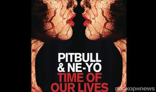 Новая песня Pitbull и Ne-Yo - Time of Our Lives