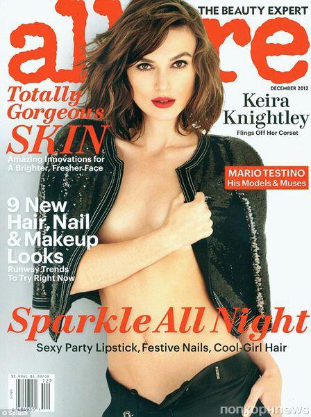 Кира Найтли в журнале Allure. Декабрь 2012