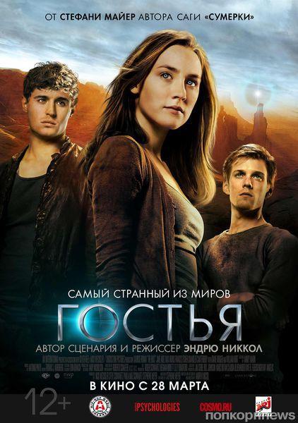 """Третий трейлер фильма """"Гостья"""""""