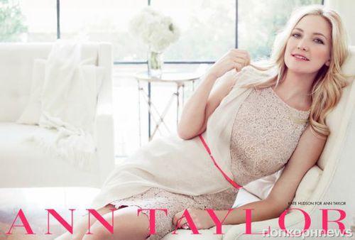 Первый взгляд на рекламную кампанию Ann Taylor с Кейт Хадсон. Весна 2012