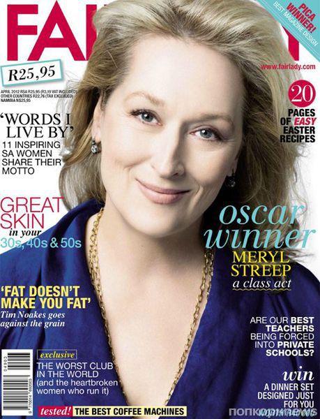 Мэрил Стрип в журнале Fairlady Южная Африка. Апрель 2012