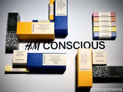 H&M выпускает линии эко-косметики