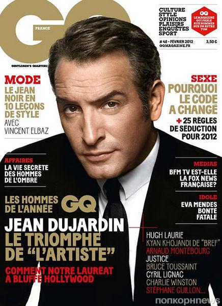 Жан Дюжарден в журнале GQ Франция. Февраль 2012