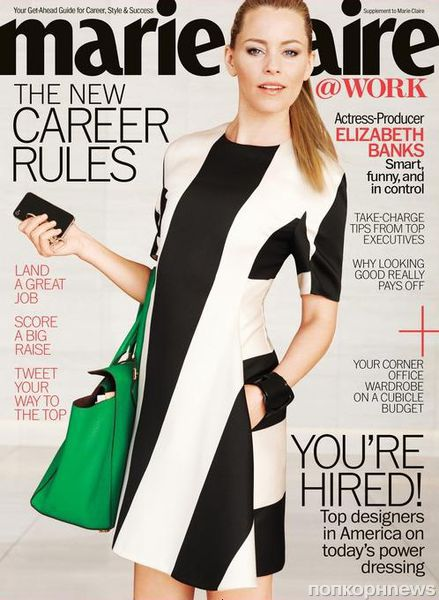 Элизабет Бэнкс в журнале Marie Claire Work. Май 2013