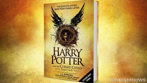 Книга «Гарри Поттер и Проклятое дитя» стала самой предзаказываемой в мире