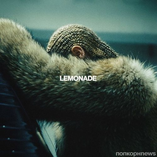 Бейонсе представила новый альбом Lemonade