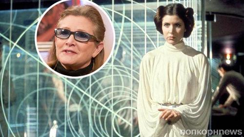 Кэрри Фишер заставили похудеть ради возвращения в новые «Звездные войны»