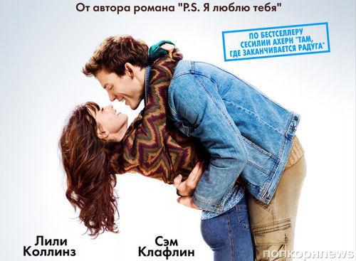 """Дублированный трейлер фильма """"С любовью, Рози"""""""