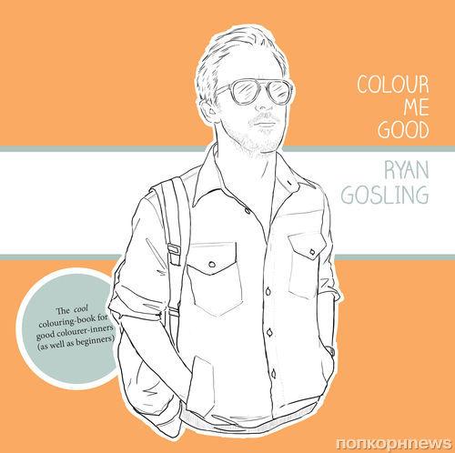 Райан Гослинг стал героем раскраски