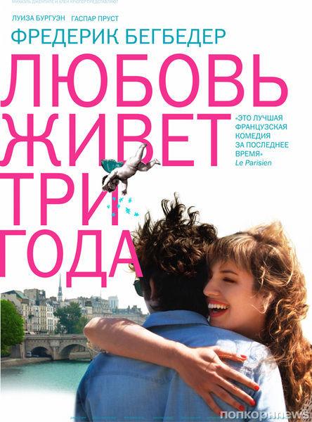 """Дублированный трейлер фильма """"Любовь живет три года"""""""