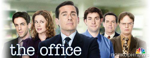 У культового сериала «Офис» в 2018 году появится продолжение