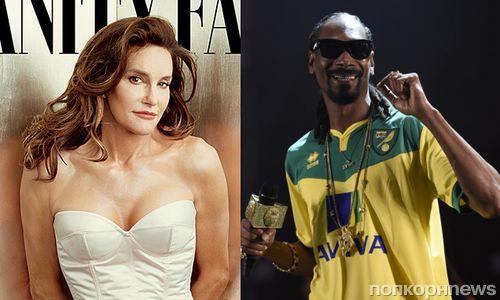 Snoop Dogg возмущен шумихой вокруг  Кейтлин Дженнер