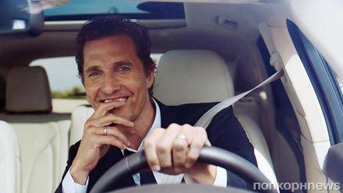 Мэттью МакКонахи стал лицом автомобиля Lincoln