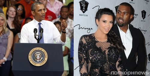Барак Обама осуждает Ким Кардашян и Канье Уэста